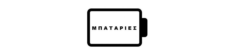 ΜΠΑΤΑΡΙΕΣ